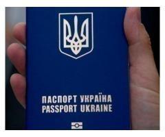 Паспорт Украины, id карта, загранпаспорт