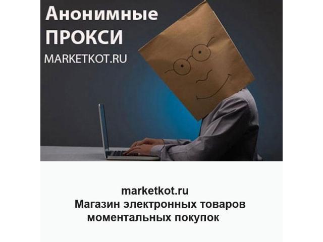 АНОНИМНЫЕ ПРОКСИ РАЗНЫХ СТРАН - 1/1