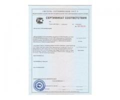 Сертификация ГОСТ