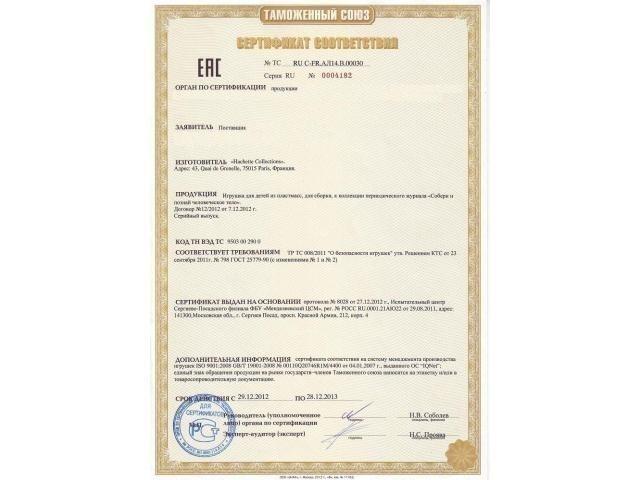 Сертификация ГОСТ - 4/4