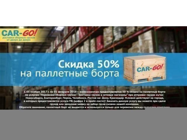 Сборные грузоперевозки CAR-GO - 1/1