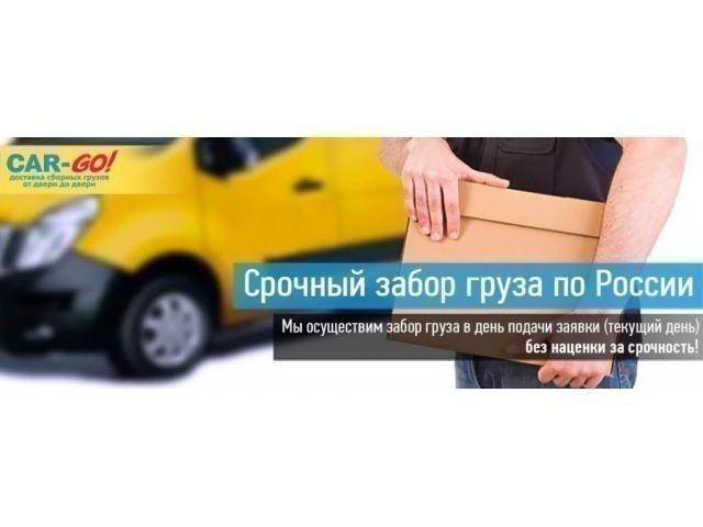 Доставка с колёс Сборные грузоперевозки - 1/1