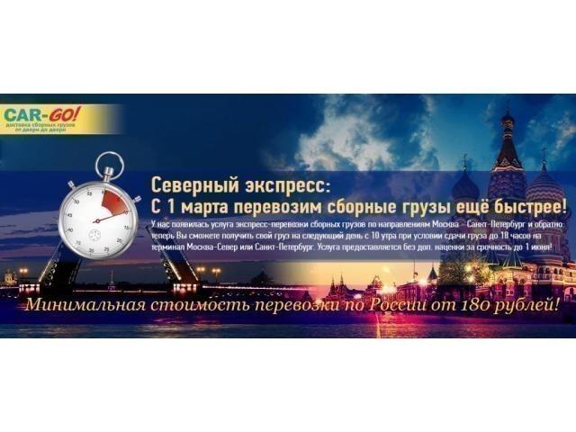 доставка грузов опыт в перевозках забор груза логистика - 1/1