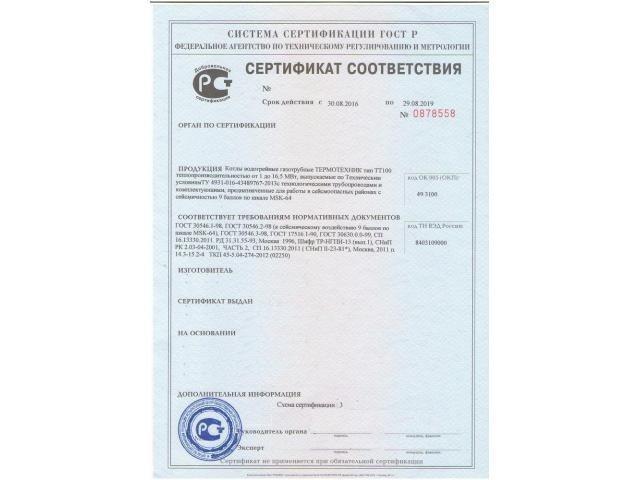 Сертификация ГОСТ - 2/2