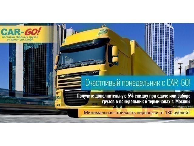 Доставка сборных грузов по России Грузоперевозки - 1/1