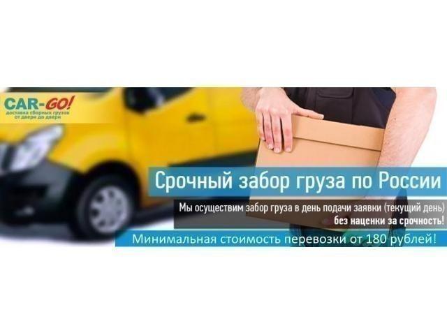 Транспортная компания CAR-GO - 1/1