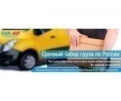 Транспортная компания CAR-GO