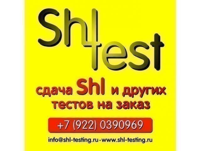 Сдадим shl-тесты с оплатой после прохождения - 1/1
