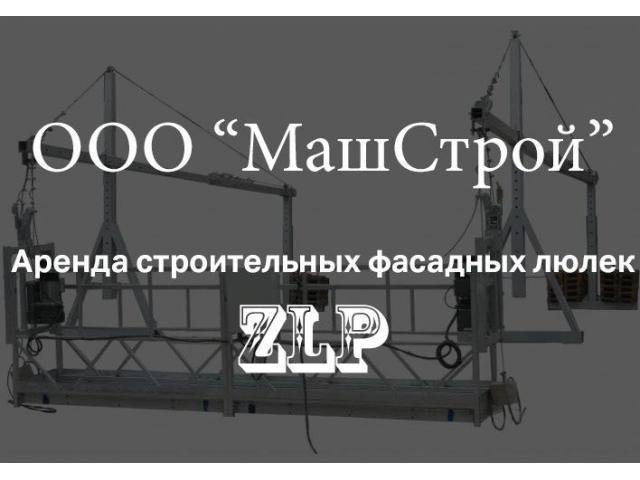 Аренда строительных фасадных люлек ZLP - 1/3