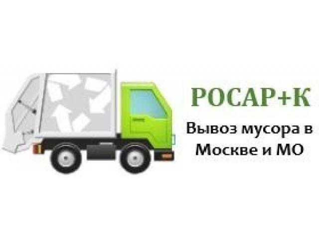Вывоз мусора в Москве - 1/1