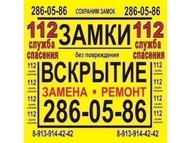 Аварийное вскрытие гаражей квартиры сейфы - 1/2