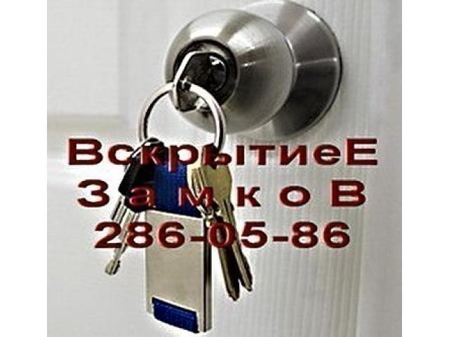Аварийное вскрытие гаражей квартиры сейфы - 2/2