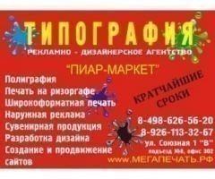 Типография & рекламное – дизайнерское агентство «П