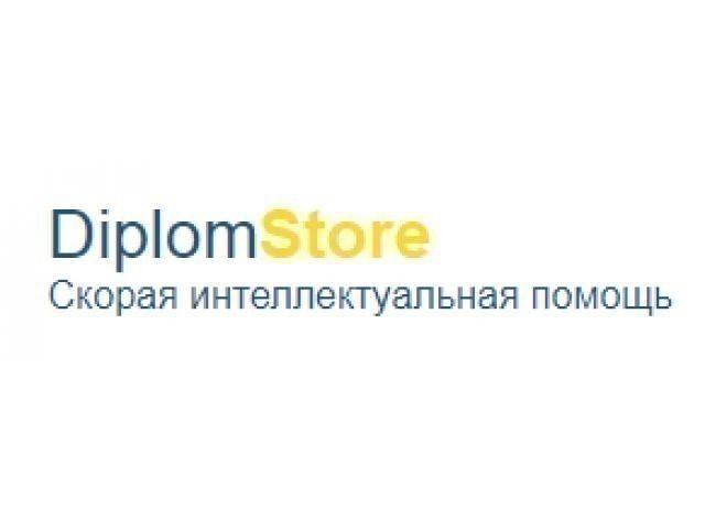 Центр помощи студентам Diplom Store - 1/1