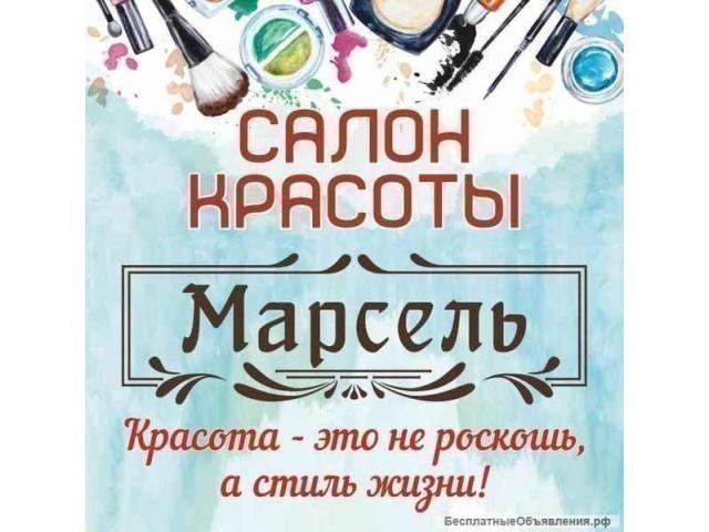 """Салон красоты """"Марсель"""" - 1/1"""
