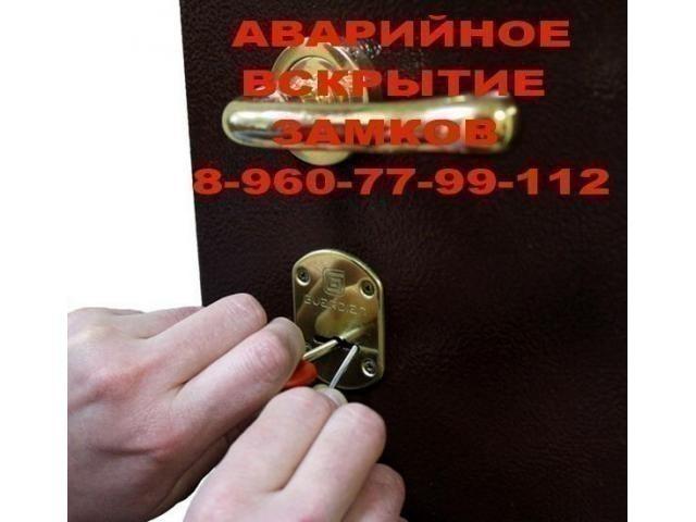 Открыть дверь замок сейф автомобиль квартиру гараж - 2/4