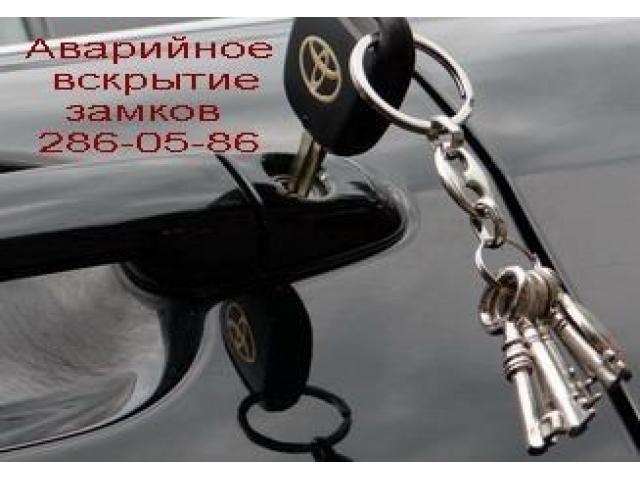 Открыть дверь замок сейф автомобиль квартиру гараж - 4/4