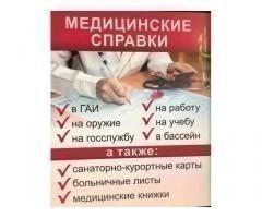 Купить больничный лист и медицинскую справку в Сургуте