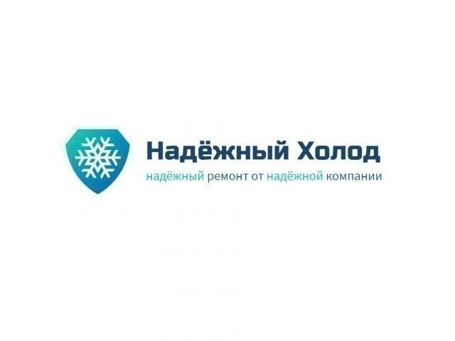 Ремонт холодильников на дому в Москве - 1/1