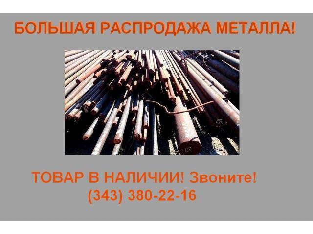 Распродажа металлопроката от МХ Стали Урала. - 1/1