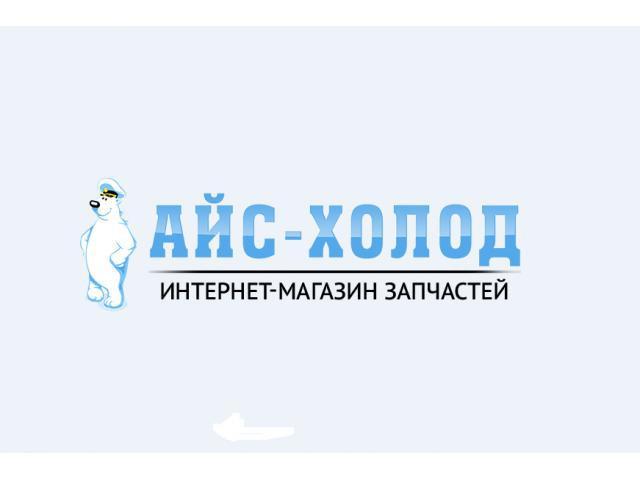 Запчасти для бытовой техники «Айс-Холод» - 1/1