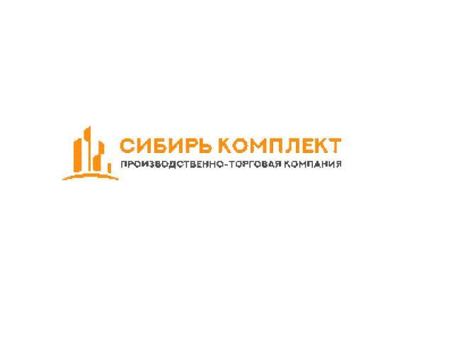 Сибирь Комплект  Производственно-торговая компания - 1/1