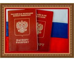 Консультация по Миграции Гражданство РФ..Оформление РВП.ВИД. Без очередей