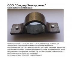 Скоба С1-80 У2. Скоба С1-80 УТ1.5. Скоба С1-80 УХЛ1
