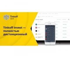 Я инвестирую вместе с Тинькофф Инвестиции. Инвестиции – это просто и доступно #ТинькоффИнвестиции
