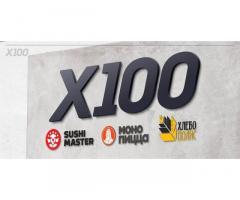 X 100 Твое будушее уже здесь