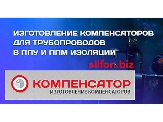 """Элементы трубопровода от ООО ИК """"Компенсатор"""" по самым выгодным ценам! - 1/1"""