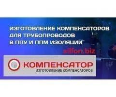 """Элементы трубопровода от ООО ИК """"Компенсатор"""" по самым выгодным ценам!"""