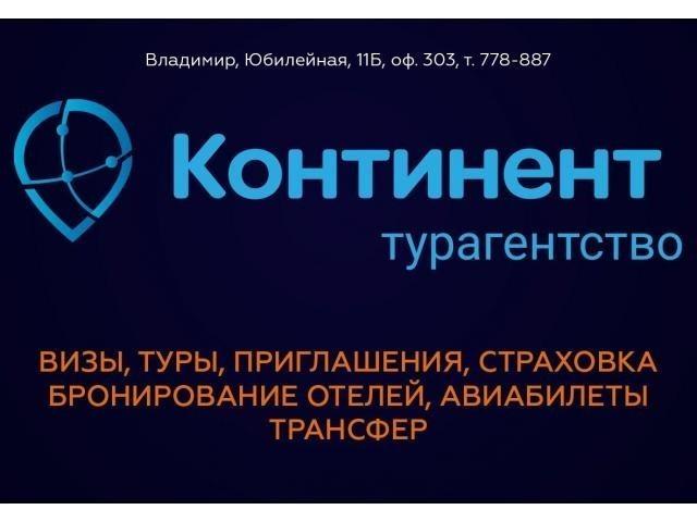 Визы, туры и путёвки под ключ во Владимире! - 2/2