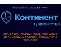 Визы, туры и путёвки под ключ во Владимире!