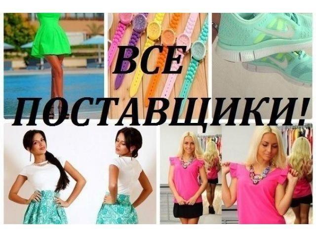 Одежда оптом- каталог поставщиков и производителей - 1/3